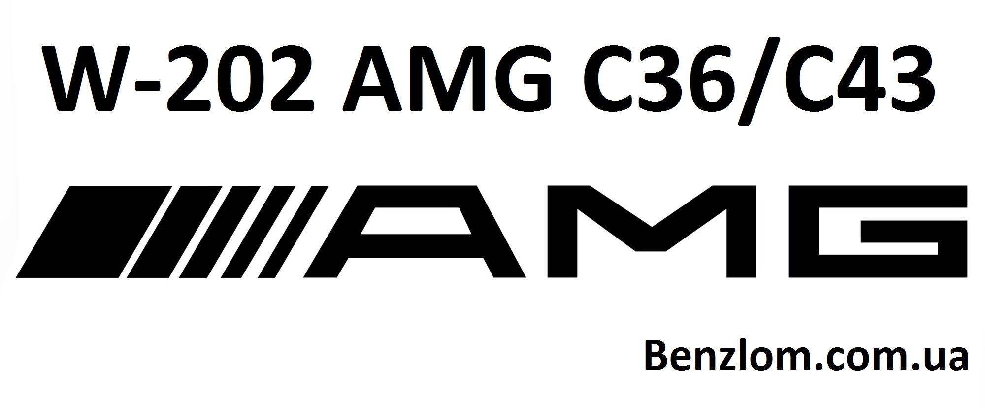Запчасти MERCEDES W202 AMG C36/C43