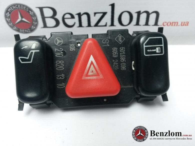 Блок кнопок аварийной сигнализации для MERCEDES W202/W210/W208 (1310)