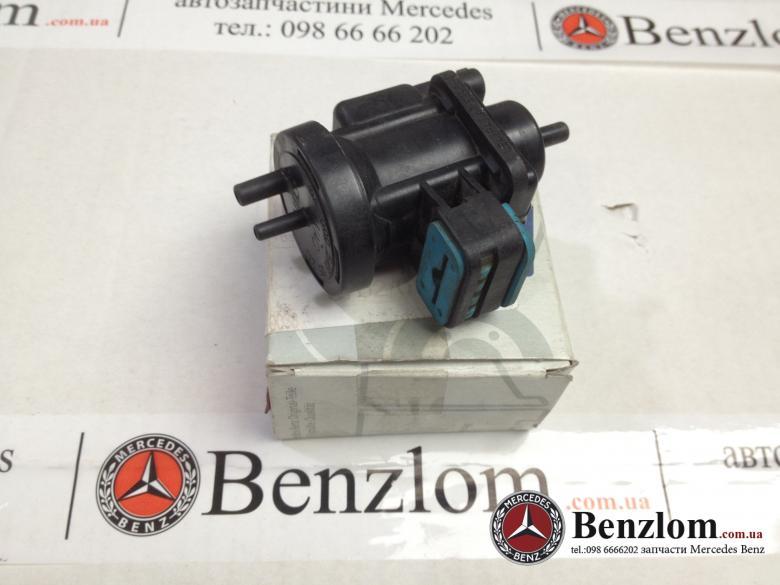 Клапан НОВИЙ управления турбины  для Mercedes Benz W202/W203/W210/W463/W220/w901, w902, w903, w904, w905