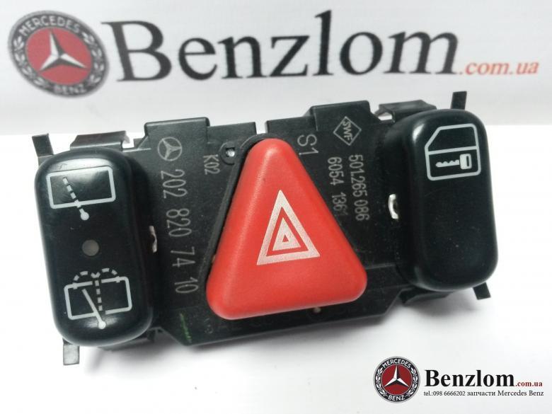 Блок кнопок аварийной сигнализации для MERCEDES W202/W210(7410)